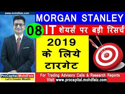 MORGAN STANLEY 08 IT शेयर्स पर बड़ी रिसर्च | Latest Share Market News
