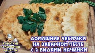 Сегодня хочу поделиться с Вами рецептом домашних чебуреков приготовленных на заварном тесте с двумя видами начинки - это сырная начинка с помидорами и классическая с