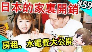 告訴你住在日本一般家庭基本開銷多少?水電費賬單大公開!【教えてにほん!】#59