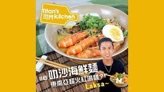 料理123-叻沙海鮮麵
