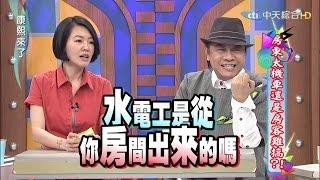 2015.04.16康熙來了 房東太機車還是房客難搞?!