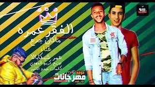 اغاني حصرية اغنيه الفقر عمره ما كان جدع غناء(عمر شيكابالا)توزيع (كريم المهدي)كلمات (ميدو الامير) تحميل MP3