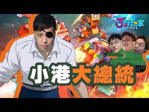 【J群玩家】小港大總統徒手撕坦克!? GodJJ、獅子丸、大楷、丁義