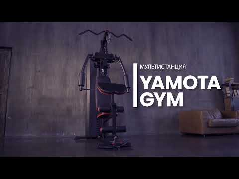 Мультистанция Yamota GYM
