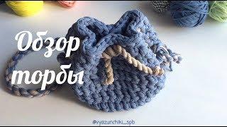 Обзор сумки торбы из трикотажной пряжи. Вязаная сумка. Knitting bag. Crochet.