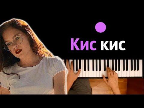 🔥 Хит TIkTok | zhanulka - кис-кис ● караоке | PIANO_KARAOKE ● ᴴᴰ + НОТЫ & MIDI