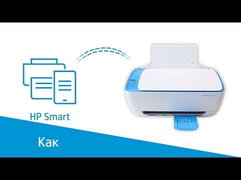 Узнайте, как настроить беспроводной принтер HP с помощью HP Smart в Windows 10.