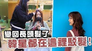 韓星長頭髮特快?都是駁髮來的啦~跟我去江南駁髮店駁髮吧!