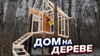 ГИГАНТСКИЙ ДОМ НА ДЕРЕВЕ 2 ч - ДОМ В ЛЕСУ - ВЫЖИВАНИЕ