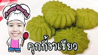 คุ๊กกี้ชาเขียว เงินล้าน ทำง่ายมาก | Green Tea Cookies Recipe | สอนทำอาชีพ | ออมมี่เข้าครัว