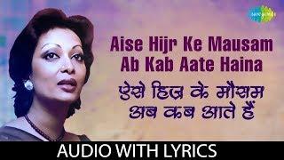 Aise Hijr Ke Mausam with lyrics | ऐसे हिज्र के