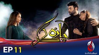 Charagar | Episode 11 | Faizan Sheikh, Sukyna Khan And Maryam Noor | Aaj Entertainment