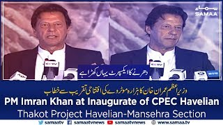 PM Imran Khan's Address At The Inauguration Of CPEC Havelian Thakot Project | 18 Nov 2019