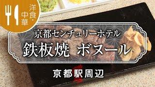 京都センチュリーホテル鉄板焼ボヌール/京都いいとこ動画