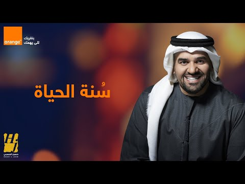 Sunnet El Hayah - Most Popular Songs from United Arab Emirates