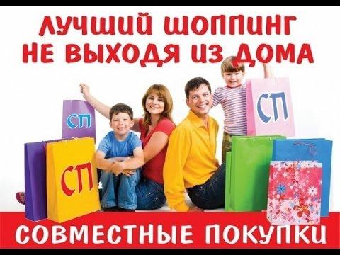🌸Как стать организатором совместных покупок 🌸