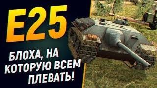 WoT Blitz E 25 (блоха) - на этот танк плевать даже союзникам!