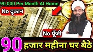 90 हजार महीना घर बैठे कमाने का धमाकेदार तरीका    Earn 90,000 Per Month Sitting At Home Easily