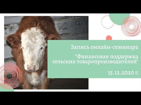 Запись онлайн-семинара «Финансовая поддержка сельских товаропроизводителей» (15.12.2020 г.)