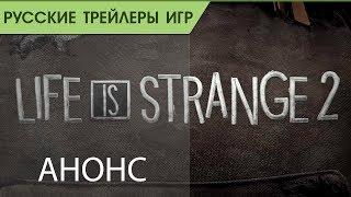 Life is Strange 2 - Полноценный анонс - Русский трейлер (озвучка)