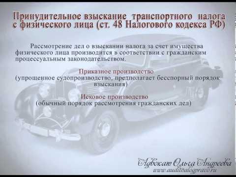 Принудительное взыскание транспортного налога