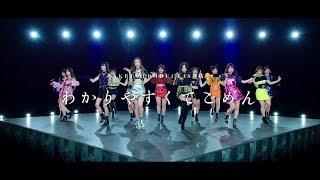 MVわかりやすくてごめんShortver.〈PRODUCE48選抜〉/AKB48[公式]