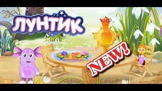 Лунтик и его друзья новые серии 2018 мультик игра для детей тренируем память 1 серия / Luntik