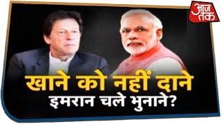खाने को नहीं दाने, इमरान चले भुनाने! देखिए Dangal Rohit Sardana के साथ   #ImranKhan #Kashmir Dangal Aaj Tak | Hindi News | Aaj Tak Live | Aajtak News | आज तक लाइव ------------------------------------------------------------------------------------------------------------- AajTak Live TV   Watch the latest Hindi news Live on the World's Most Subscribed News Channel on YouTube.   Aaj Tak News Channel:   आज तक भारत का सर्वश्रेष्ठ हिंदी न्यूज चैनल है । आज तक न्यूज चैनल राजनीति, मनोरंजन, बॉलीवुड, व्यापार और खेल में नवीनतम समाचारों को शामिल करता है। आज तक न्यूज चैनल की लाइव खबरें एवं ब्रेकिंग न्यूज के लिए बने रहें ।   Aaj Tak is India's best Hindi News Channel. Aaj Tak news channel covers the latest news in politics, entertainment, Bollywood, business and sports. Stay tuned for all the breaking news in Hindi!   Download India's No. 1 Hindi News Mobile App: https://aajtak.app.link/QFAp3ZaHmQ  Subscribe To Our Channel: https://tinyurl.com/y3e8kduy   Official website: https://aajtak.intoday.in/   Like us on Facebook http://www.facebook.com/aajtak   Follow us on Twitter http://twitter.com/aajtak   Subscribe to our other network channels: The Lallantop https://www.youtube.com/c/thelallantop   India Today: http://www.youtube.com/channel/UCYPvA...   SoSorry: https://www.youtube.com/user/sosorryp...   Tez: http://www.youtube.com/user/teztvnews   Dilli Aajtak: http://www.youtube.com/user/DilliAajtak