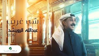 Abdullah Al Ruwaished ... Shaea Ghareeb - Lyrics Video   عبد الله الرويشد ... شي غريب - بالكلمات