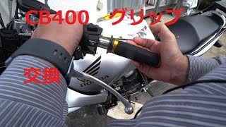CB400 グリップ交換