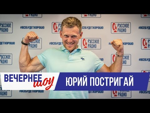 Юрий Постригай в Вечернем шоу с Аллой Довлатовой