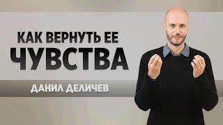 Как вернуть её чувства, если она остыла - Данил Деличев