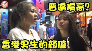 【台灣女生點睇港男?】--- 洪荒街訪5台北篇