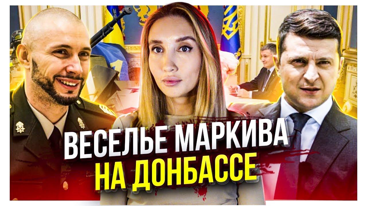 Как Маркив Виталий веселился на Донбассе.