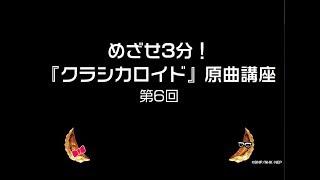 目指せ3分『クラシカロイド』原曲講座~第6回《エア(アリア)》!