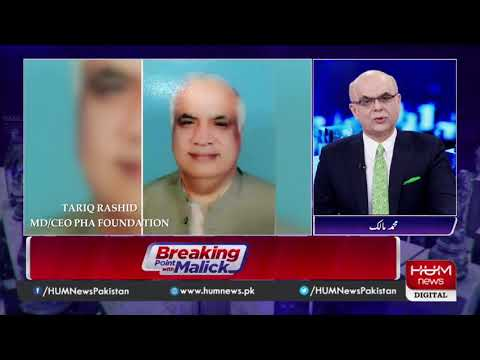 Program Breaking Point with Malick 13 Oct 2019   HUM News