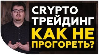 Трейдинг криптовалют для начинающих. КАК НЕ ПРОГОРЕТЬ В ПЕРВЫЙ МЕСЯЦ? 2 лучших действия
