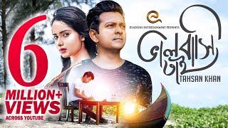 Bhalobashi Tai   TAHSAN   PAYEL   Emon Chowdhury   New EID Song 2018