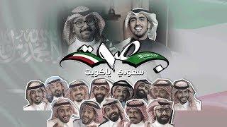 بصوت سعودي ياكويت | راكان بوخالد - حمود الخضر | 2018 تحميل MP3