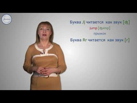 Правила чтения согласных букв