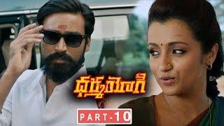 Dharma Yogi Full Movie Part 10  - Telugu Full Movies - Dhanush, Trisha, Anupama Parameswaran