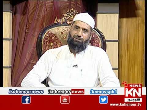 Rah-e-Falah 13 September 2020 | Kohenoor News Pakistan
