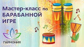 Группа «Dum tek» приглашает на мастер-класс по барабанам в жилой район «Гармония» в Михайловске