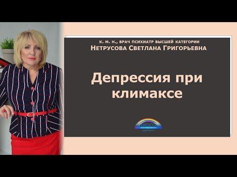 Депрессия при климаксе | Светлана Нетрусова