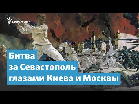 Битва за Севастополь глазами Киева и Москвы | Крымский вечер
