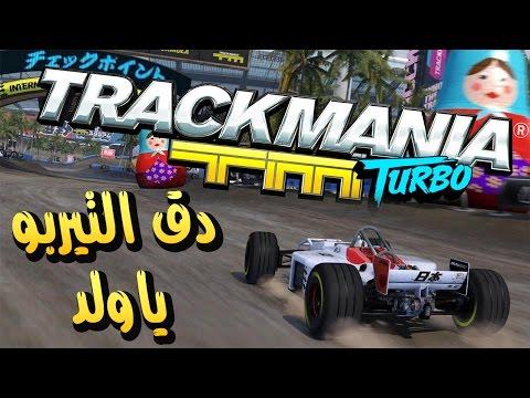مراجعة و تقييم لعبة TrackMania Turbo