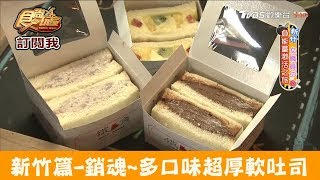 【新竹】銷魂下午茶!多種口味超厚軟吐司 鐵三角吐司 食尚玩家
