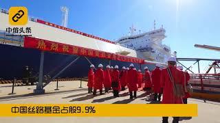 Первый сжиженный газ с «Ямал СПГ» прибыл в КНР