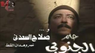 تحميل و مشاهدة تتر النهايه - مسلسل حلم الجنوبي MP3