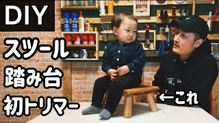 【DIY】スツール作り【イス 踏み台 チェア 椅子】トリマー初体験